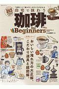 『珈琲 for Beginners 2019』小泉牧夫