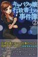「キャバクラ嬢」行政書士の事件簿 (2)