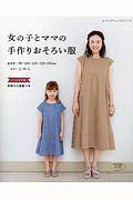 『女の子とママの手作りおそろい服』クラミサヨ