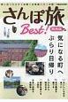 さんぽ旅Best!<関西版>