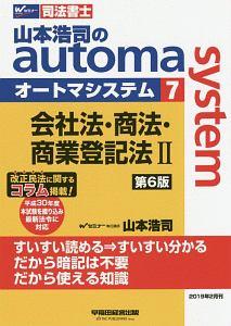 司法書士 山本浩司のautoma system<第6版>