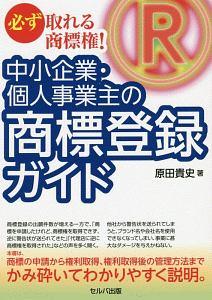 『必ず取れる商標権! 中小企業・個人事業主の商標登録ガイド』山田康弘