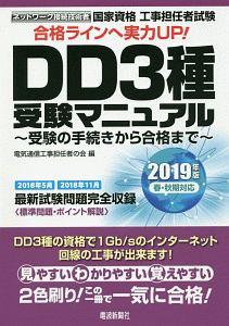 国家資格 工事担任者試験 DD3種 受験マニュアル 2019春・秋期