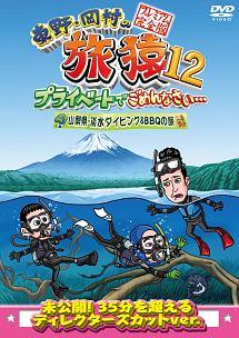 東野・岡村の旅猿12 プライベートでごめんなさい… 山梨県・淡水ダイビング&BBQの旅 プレミアム