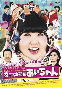 楊原京子『よしもと新喜劇映画 女子高生探偵あいちゃん』