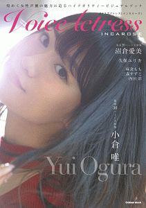 『Voice Actress INCAROSE』保志総一朗