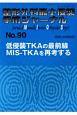 整形外科最小侵襲手術ジャーナル 低侵襲TKAの最前線 MIS-TKAを再考する (90)