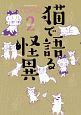 猫で語る怪異 (2)
