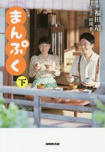 NHK連続テレビ小説 まんぷく