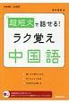超短文で話せる!ラク覚え中国語 NHK出版 CD BOOK