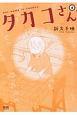 タカコさん(4)