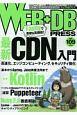 WEB+DB PRESS Webアプリケーション開発のためのプログラミング技(109)