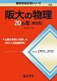 阪大の物理20カ年<第6版> 難関校過去問シリーズ