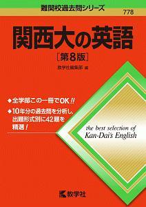 関西大の英語
