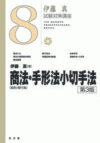 商法〈総則・商行為〉・手形法小切手法<第3版> 伊藤真試験対策講座8