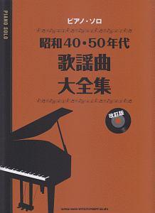 昭和40・50年代歌謡曲大全集<改訂版>