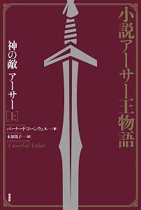 『小説アーサー王物語 神の敵アーサー』三好輝