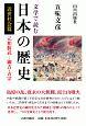 文学で読む日本の歴史 近世社会篇 元和偃武-綱吉・吉宗