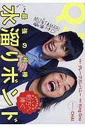 『Quick Japan』私立恵比寿中学
