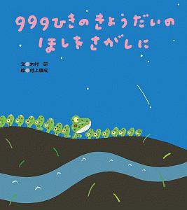 『999ひきのきょうだいのほしをさがしに』村上康成