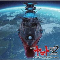 ブルース・ロビンソン『『宇宙戦艦ヤマト2202 愛の戦士たち』 オリジナル・サウンドトラック vol.02』