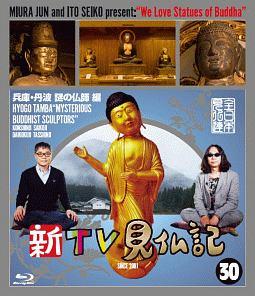 新TV見仏記 30兵庫・丹波 謎の仏師 編