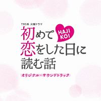 TBS系 火曜ドラマ 初めて恋をした日に読む話