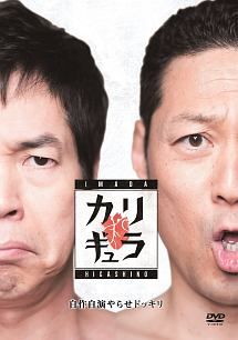 今田×東野のカリギュラ シーズン1(4)