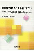 石垣雄一郎『問題解決のための民事信託活用法』