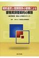 契約違反と信頼関係の破壊による 建物賃貸借契約の解除 違反類型別 賃貸人の判断のポイント