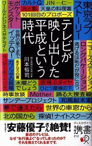 川本裕司『テレビが映し出した平成という時代』