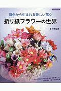 『折り紙フラワーの世界』yasukoyubisui