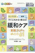 『緩和ケア 実践力UPのポイント61 YORi-SOU がんナーシング春季増刊 2019』細矢美紀