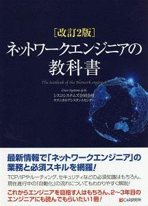 シスコシステムズ合同会社テクニカルアシスタンスセンター『ネットワークエンジニアの教科書<改訂2版>』
