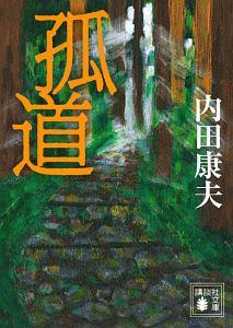 内田康夫『孤道』