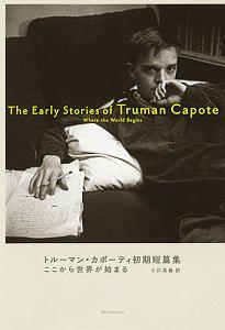 トルーマン・カポーティ『ここから世界が始まる トルーマン・カポーティ初期短篇集』