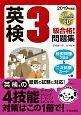 英検 3級合格!問題集 CD付 2019