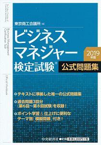 ビジネスマネジャー検定試験 公式問題集 2019