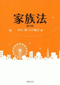 小川富之『家族法<第2版>』