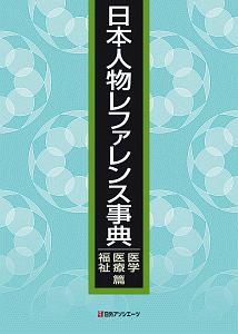 日本人物レファレンス事典 医学・医療・福祉篇