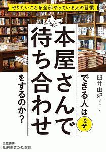 『できる人はなぜ、本屋さんで待ち合わせをするのか?』片平悦子