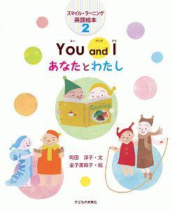 You and I あなたとわたし スマイル・ラーニング 英語絵本2