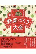 藤田智の新・野菜づくり大全 NHK趣味の園芸 やさいの時間