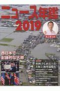 ニュース年鑑 2019