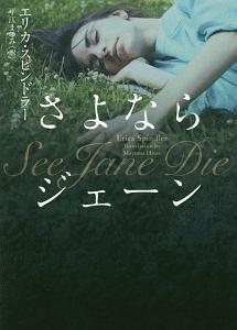 『さよならジェーン』寺尾まち子