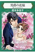 『男爵の花嫁』ダーシー・マグワイア