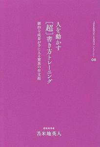 人を動かす[超]書き方トレーニング 苫米地英人コレクション8