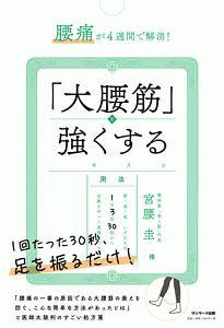 『腰痛が4週間で解消! 「大腰筋」を強くする』片平悦子