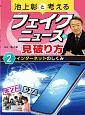 池上彰と考えるフェイクニュースの見破り方 インターネットのしくみ 図書館用堅牢製本(2)
