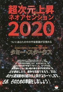 超次元上昇ネオアセンション 2020
